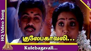Vallal Tamil Movie Songs | Kulebagavali Video Song | Sathyaraj | Meena | Deva | Pyramid Music