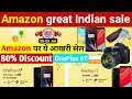 Amazon Great Indian sale From 20-23 january 2019 | last Amazon exclusive sale 2019