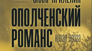 Захар Прилепин – Ополченский романс. Аудиокнига