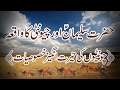 Hazrat Suleman A.s Or Chunti Ka Waqia history In Urdu hindi. Historical Documentary Of Sukeman A.s video