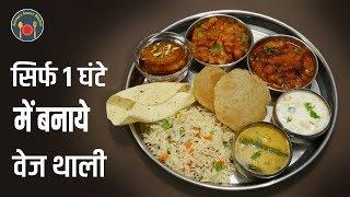 अचानक आए मेहमान या हो त्यौहार बनाये वेज थाली इस ट्रिक से | Veg Thali Recipe - Seemas Smart Kitchen