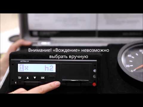 Видеоинструкция для водителей: смена видов деятельности