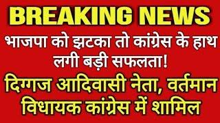 विधायक जार्ज तिर्की कांग्रेस में शामिल,चुनावी सीट को लेकर तेज हुई अटकलें News Bharti
