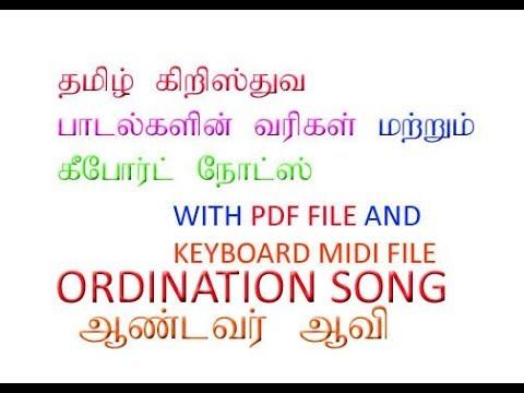 tamil christian songs lyrics and midi file