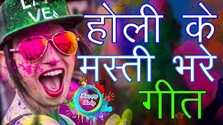 New and old holi song, hindi mast bhare songs, song me, special song. songs download link https://goo.gl/...