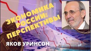 Смотреть видео Яков Уринсон Экономика России: перспективы онлайн