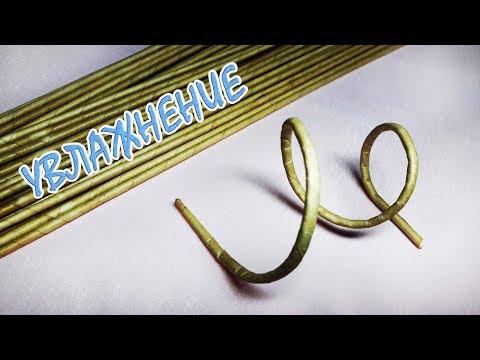 Увлажнение трубочек перед плетением / Как сделать трубочки мягкими и эластичными