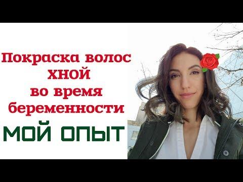 ПОКРАСКА ВОЛОС ХНОЙ И БАСМОЙ  / Покраска волос после хны и басмы