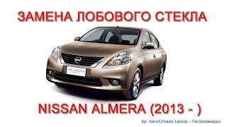 Как заменить лобовое стекло - замена лобового стекла на Nissan Almera - Петрозаводск(, 2016-04-13T15:55:04.000Z)