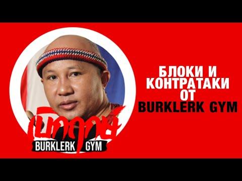 Блоки и контр атаки от Burklerk Gym   Тайский бокс МУАЙ ТАЙ 2020
