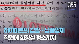 하이마트의 갑질…납품업체 직원에 화장실 청소까지 (20…