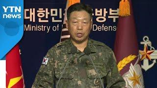"""[뉴스앤이슈] 국방부 """"연평도 실종자 피격 후 화장""""...정치권도 파장 / YTN"""