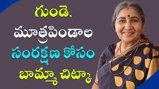 గుండె, మూత్రపిండాల సంరక్షణ కోసం బామ్మా చిట్కా | home remedies for kidney and heart disease|Bamma