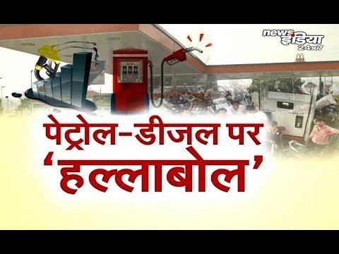 Petrol diesel rates at record high in Delhi Mumbai prices ...|अब तक सबसे महंगा हुआ ... | Debate |