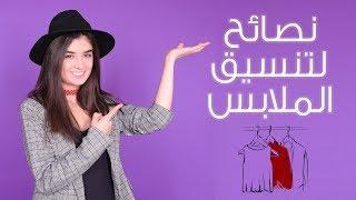 Styling Tips By Micha   نصائح لتنسيق الملابس من ميشا
