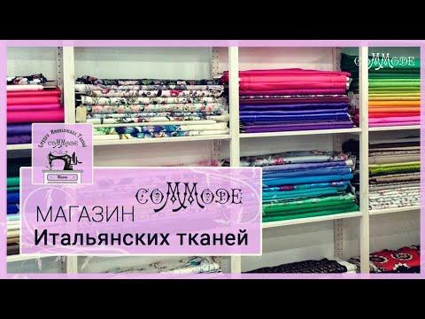 Магазин-Салон итальянских тканей Commode. Студия-Ателье стильной одежды
