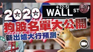 【贏在美股 Live】2020年狗股名單大公開+新出爐大行預測   EP14 - 2020-01-02