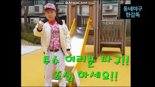 사회인 야구감독되기6 (투수여러분 타구 조심하세요)