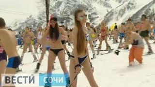 В Сочи установили новый мировой рекорд по спуску с гор в купальниках(http://vesti-sochi.tv., 2016-04-09T15:40:53.000Z)