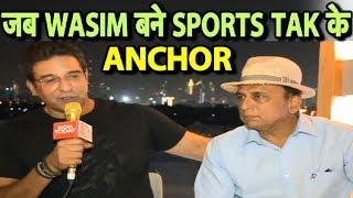 जब Wasim Akram बने Anchor और खुद पूछने लगे Sunil Gavaskar से सवाल