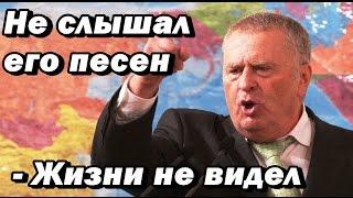 Клипы Жириновского 40 минут жести из 90х