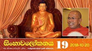 Sinhawalokanaya 19 | සිංහාවලෝකනය 19
