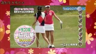 【ゴルフ】若手美人ゴルファー サバイバル 誰が生き残れるかPart2 セキユウティン 検索動画 11