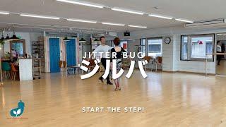 社交ダンスビギナー向けステップ - ジルバ NAS DANCE DESIGN【START THE STEP! ラテンアメリカン/ジルバ】