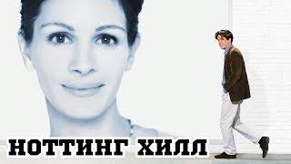 Ноттинг Хилл (1999) «Notting Hill» - Трейлер (Trailer)