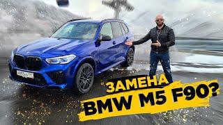 Продал BMW M5. Купил НОВУЮ 650+ Л.С. гонку!