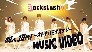 Backslash MV - 「叫べ、10代!〜オトナハミナオナジ」