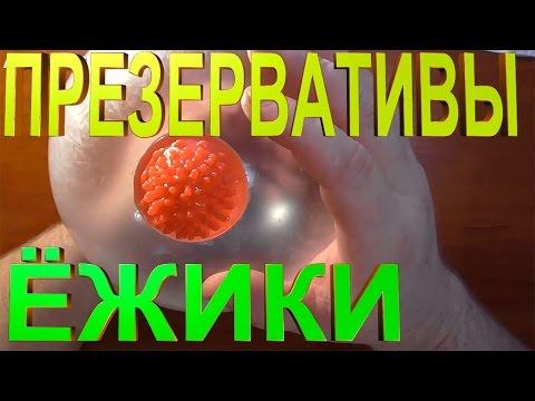 Презервативы с Алиэкспресс.Ёжики