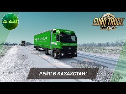 Видео: [ETS 2] РЕЙС В КАЗАХСТАН!
