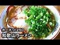 日本一美味いラーメン【ホーネット250】副島さんとツーリング