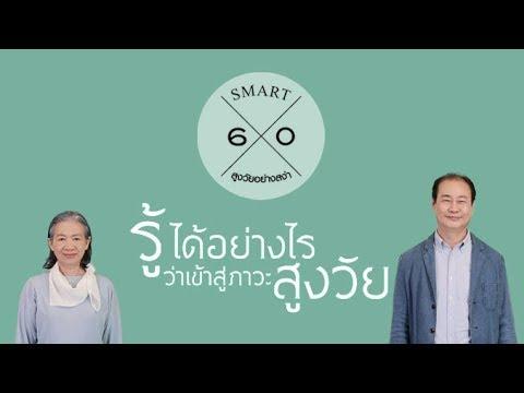 รู้ได้อย่างไรว่าเข้าสู่ภาวะสูงวัย : Smart 60 สูงวัยอย่างสง่า [by Mahidol]