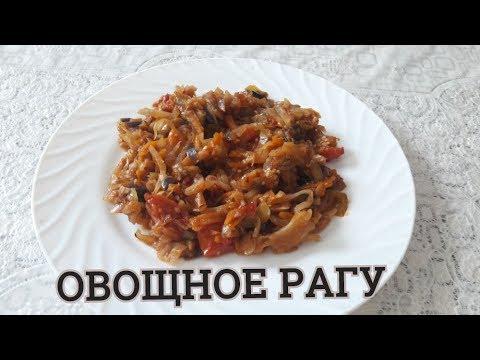 Овощное Рагу - Вкусный Бабушкин Рецепт