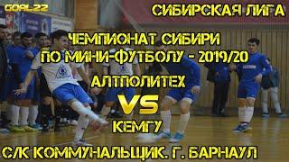 КемГУ Кемерово АлтПолитех Барнаул Чемпионат Сибири по мини футболу 2019 20