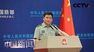 [中国新闻] 中国国防部驳美《印太战略报告》:任何战略都不应逆时而动 | CCTV中文国际