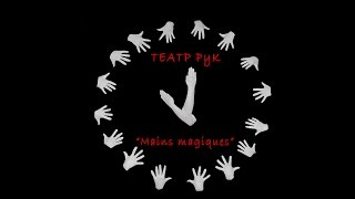 Театр рук ''Mains magiques'', культура, дети, хобби