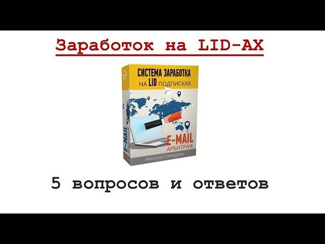 Заработок на Lid-AX вопросы и ответы