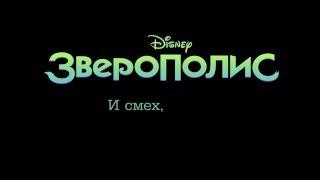Зверополис 2016 мультфильм Трейлер