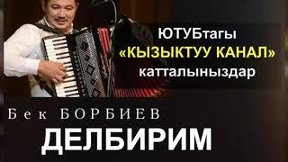 Бек Борбиев. Делбирим