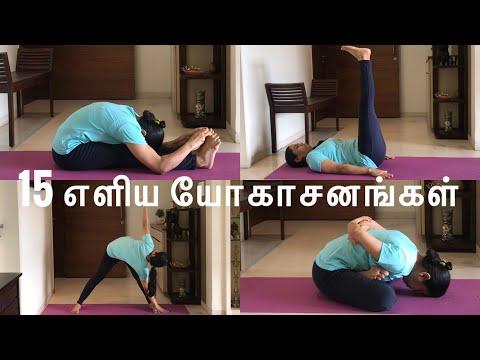 Simple 15 Yoga Asanas for beginners (ஆரம்ப யோகா பயிற்சிகள்)   Simple Yoga Training   Yoga Videos.