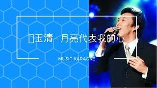 费玉清 - 月亮代表我的心 (KARAOKE)