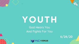 나성영락교회 Youth - God Hears You and Fights For You
