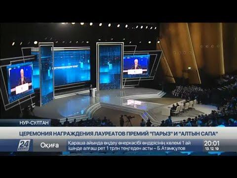 Церемония награждения лауреатов премий «Парыз» и «Алтын сапа»