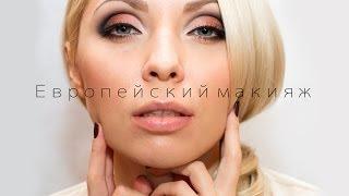 """ЕВРОПЕЙСКИЙ МАКИЯЖ или """" Банан """" с тенями от Make-up Atelier"""