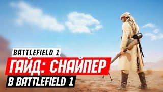 Гайд: Снайпер в BATTLEFIELD 1(Всем привет! Снайпер в Battlefield 1 может быть интересным и полезным классом! Как играть за снайпера? Какие снайп..., 2017-01-18T09:30:21.000Z)
