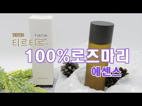 100% 로즈마리 추출물로 피부관리 GO!