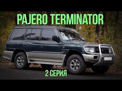 Mitsubishi Pajero : вернуть к жизни. Terminator. 2 серия. #SRT